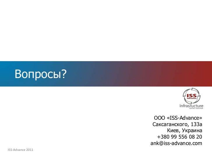 Вопросы?                    ООО «ISS-Advance»                    Саксаганского, 133а                         Киев, Украина...