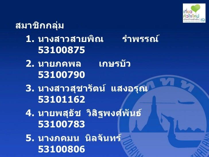 <ul><li>สมาชิกกลุ่ม </li></ul><ul><ul><li>นางสาวสายพิณ  รำพรรณ์ 53100875 </li></ul></ul><ul><ul><li>นายภคพล  เกษรบัว 53100...