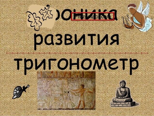 Хроника развития тригонометр ии. Prezentacii.com