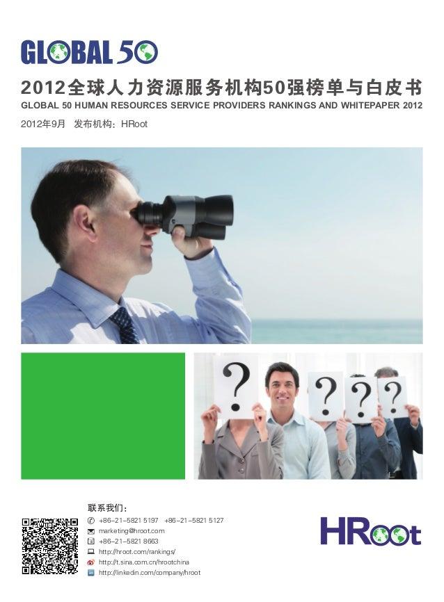 2012全球人力资源服务机构50强榜单与白皮书GLOBAL 50 HUMAN RESOURCES SERVICE PROVIDERS RANKINGS AND WHITEPAPER 20122012年9月 发布机构:HRoot         ...