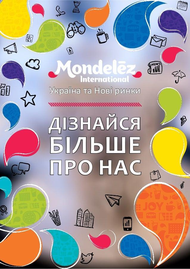 Дізнайся більше про нас Україна та Нові ринки