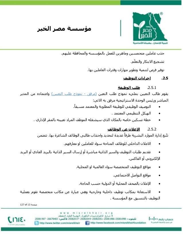 سلوك الشوك سطع صيغة خطاب طلب بدل مواصلات Sjvbca Org