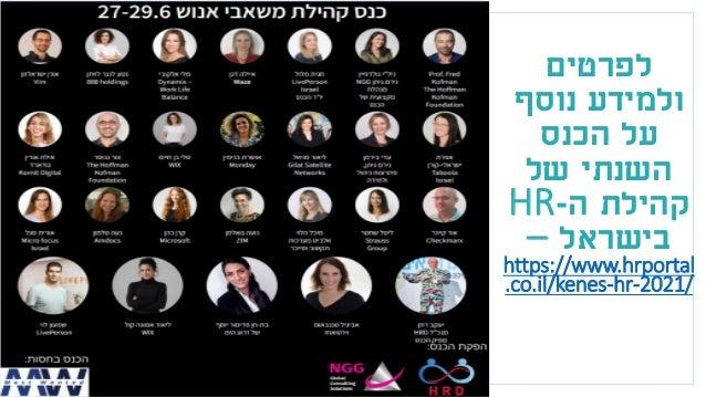 ה קהילת של השכר סקר - HR בישראל - 2021 עמד בסקר שהשתתפו השכירים כלל של הממוצע השכר על 17,680...