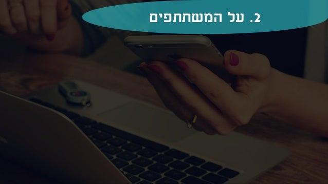 ה קהילת של השכר סקר - HR בישראל - 2021 בסקר השתתפו מי ? ל מעל עם המשתתפים כמות שיא את שבר...