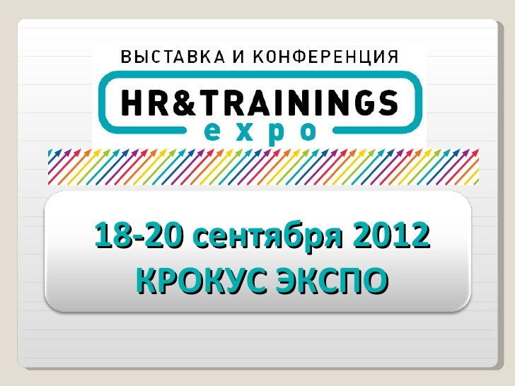 18-20 сентября 2012  КРОКУС ЭКСПО