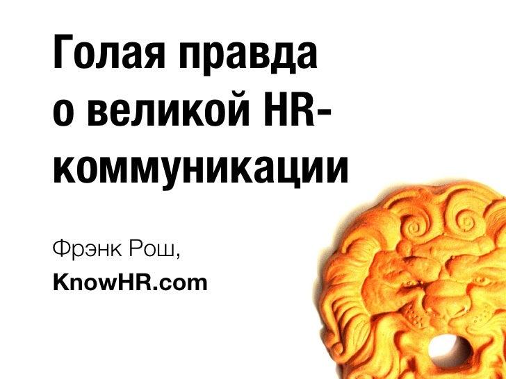 Голая правда о великой HR- коммуникации Фрэнк Рош, KnowHR.com
