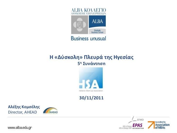 Η «Δύσκολη» Πλευρά της Ηγεσίας                           5η Συνάντηση                            30/11/2011Αλέξης Κομσέλης...