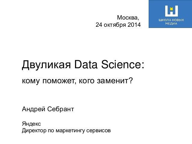 Открытая лекция в Школе новых медиа при ВШЭ, 24.10.2014 Slide 2