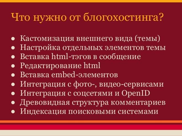 Что нужно от блогохостинга?●   Кастомизация внешнего вида (темы)●   Настройка отдельных элементов темы●   Вставка html-тэг...