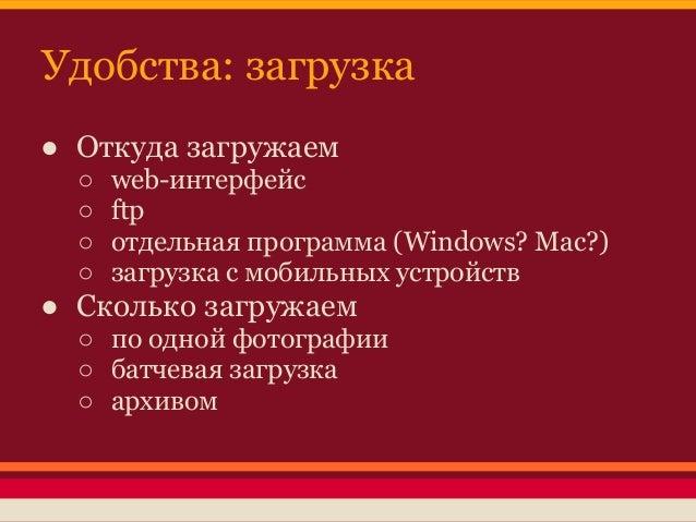 Удобства: загрузка● Откуда загружаем  ○   web-интерфейс  ○   ftp  ○   отдельная программа (Windows? Mac?)  ○   загрузка с ...