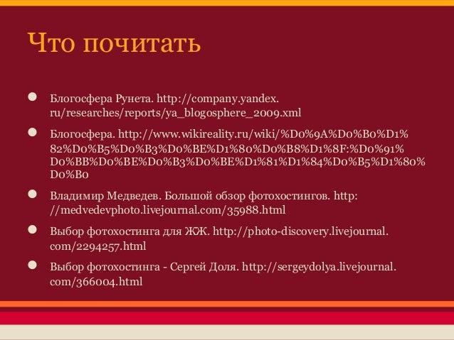 Что почитать●   Блогосфера Рунета. http://company.yandex.    ru/researches/reports/ya_blogosphere_2009.xml●   Блогосфера. ...