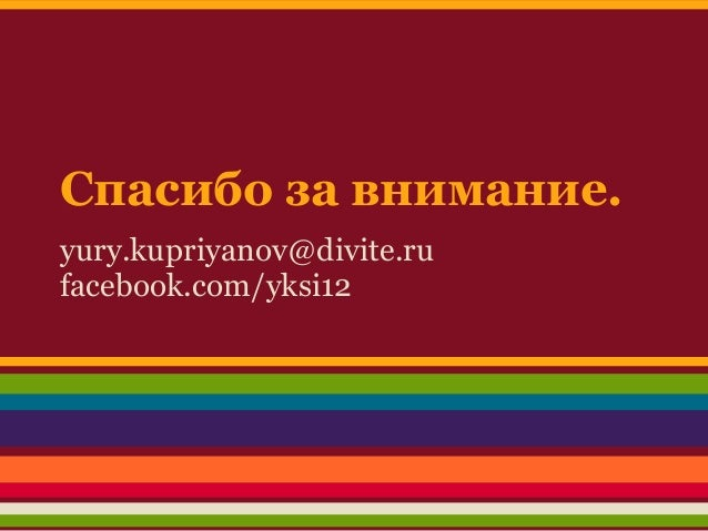 Спасибо за внимание.yury.kupriyanov@divite.rufacebook.com/yksi12