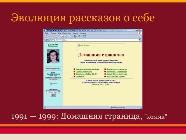 """Эволюция рассказов о себе1991 — 1999: Домашняя страница, """"хомяк"""""""