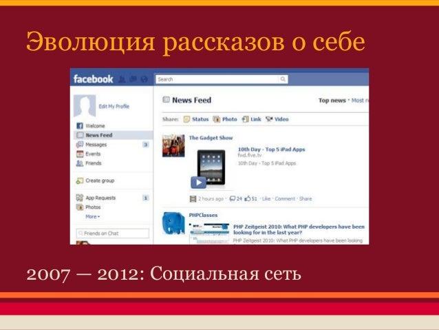 Эволюция рассказов о себе2007 — 2012: Социальная сеть