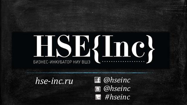hse-inc.ru @hseinc @hseinc #hseinc