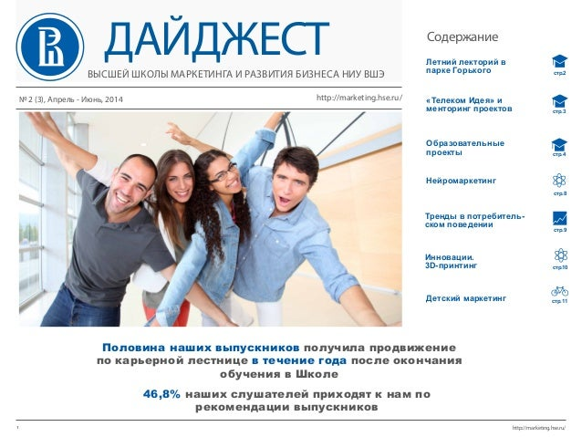 1 http://marketing.hse.ru/ ДАЙДЖЕСТВЫСШЕЙ ШКОЛЫ МАРКЕТИНГА И РАЗВИТИЯ БИЗНЕСА НИУ ВШЭ № 2 (3), Апрель - Июнь, 2014 http://...
