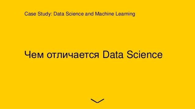 Чем отличается Data Science Case Study: Data Science and Machine Learning