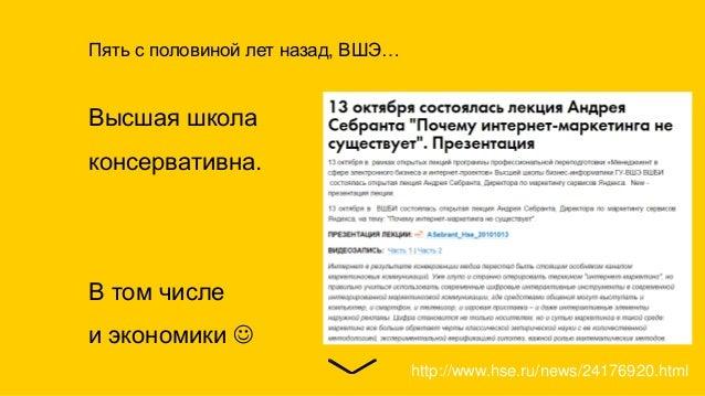 Высшая школа консервативна. В том числе и экономики  Пять с половиной лет назад, ВШЭ… http://www.hse.ru/news/24176920.html