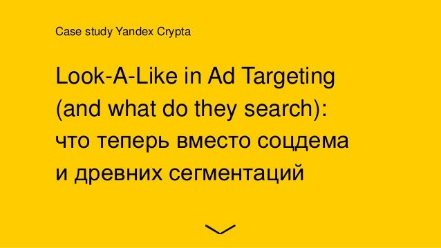 Look-A-Like in Ad Targeting (and what do they search): что теперь вместо соцдема и древних сегментаций Case study Yandex C...
