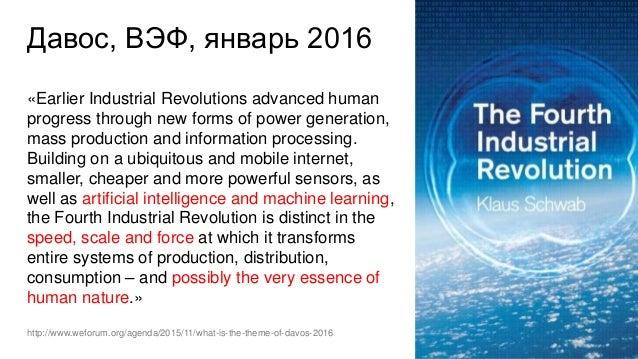 Давос, ВЭФ, январь 2016 http://www.weforum.org/agenda/2015/11/what-is-the-theme-of-davos-2016 4 «Earlier Industrial Revolu...