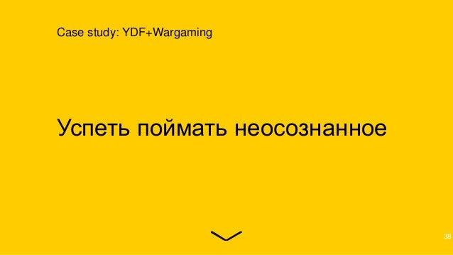 Это страшное слово «отток» Подробно про проект YDF для WoT см. https://yadi.sk/i/emW5tZ3KeyM3i 39 YDF совместно с Wargamin...