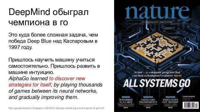 DeepMind обыграл чемпиона в го http://googleresearch.blogspot.ru/2016/01/alphago-mastering-ancient-game-of-go.html 5 Это к...
