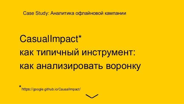 А есть ли влияние бренда? ▌ Гипотеза: демонстрация бренда в ролике могла привлечь внимание к самому Яндексу и привести нов...