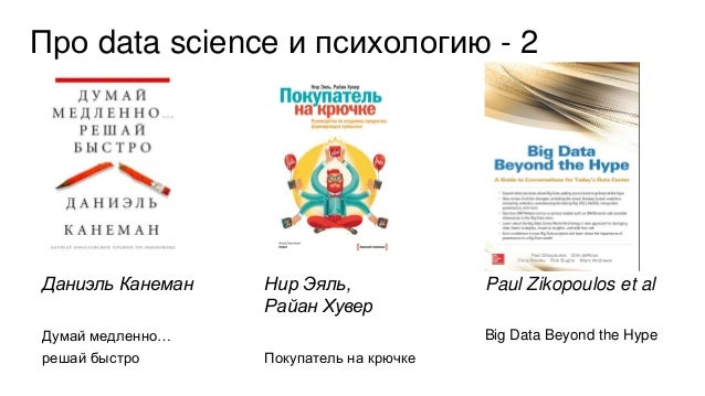 Data Science Cognitive Science/Brain Science Психология Три дисциплины, которые определят очень многое