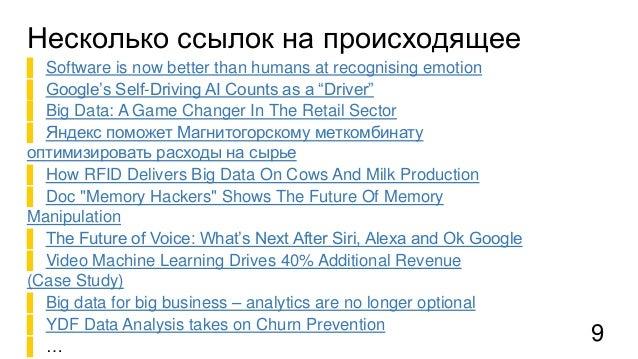 Несколько ссылок на происходящее ▌ Software is now better than humans at recognising emotion ▌ Google's Self-Driving AI Co...