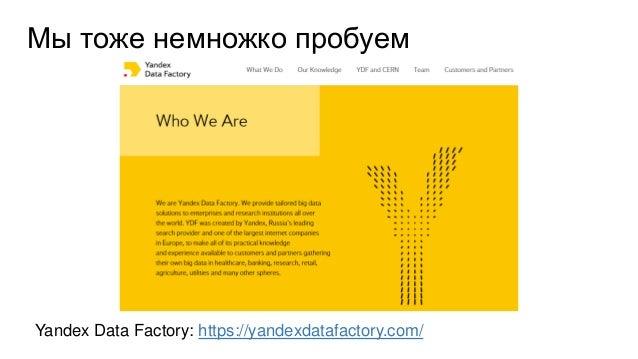 Спасибо! ;) asebrant@yandex-team.ru +7 (495) 739-7000 @asebrant https://www.facebook.com/asebrant Андрей Себрант