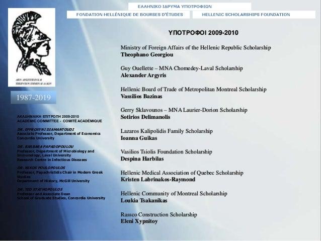 ΥΠΟΤΡΟΦΟΙ 2009-2010 Ministry of Foreign Affairs of the Hellenic Republic Scholarship Theophano Georgiou Guy Ouellette – MN...