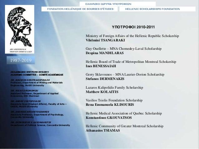 ΑΚΑΔΗΜΑΙΚΗ ΕΠΙΤΡΟΠΗ 2010-2011 ACADEMIC COMMITTEE - COMITÉ ACADÉMIQUE 1987-2019 ΥΠΟΤΡΟΦΟΙ 2010-2011 Ministry of Foreign Aff...