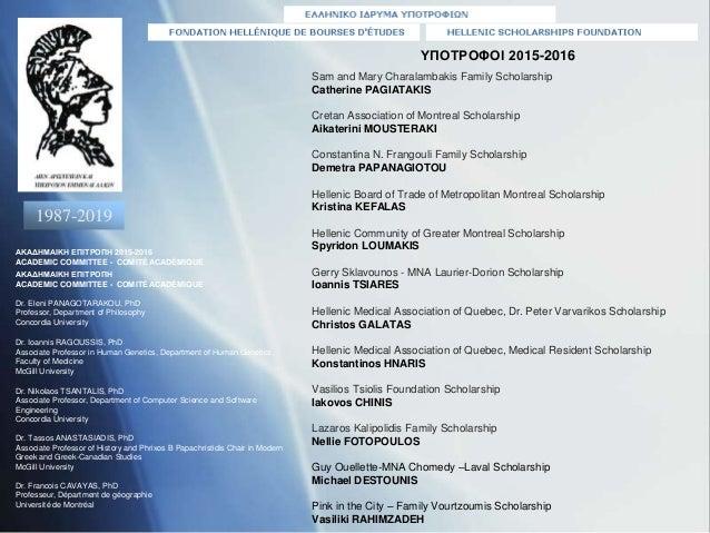ΑΚΑΔΗΜΑΙΚΗ ΕΠΙΤΡΟΠΗ 2015-2016 ACADEMIC COMMITTEE - COMITÉ ACADÉMIQUE 1987-2019 ΥΠΟΤΡΟΦΟΙ 2015-2016 Sam and Mary Charalamba...