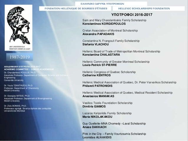 ΑΚΑΔΗΜΑΙΚΗ ΕΠΙΤΡΟΠΗ 2016-2017 ACADEMIC COMMITTEE - COMITÉ ACADÉMIQUE 1987-2019 ΥΠΟΤΡΟΦΟΙ 2016-2017 Sam and Mary Charalamba...