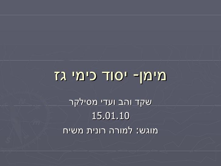 מימן -  יסוד כימי גז שקד והב ועדי מסילקר 15.01.10 מוגש: למורה רונית משיח