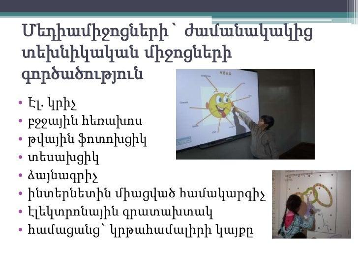Ճանաչել և գործածել</li></ul>«SMART Notebook»<br />ծրագրի գործիքները<br />