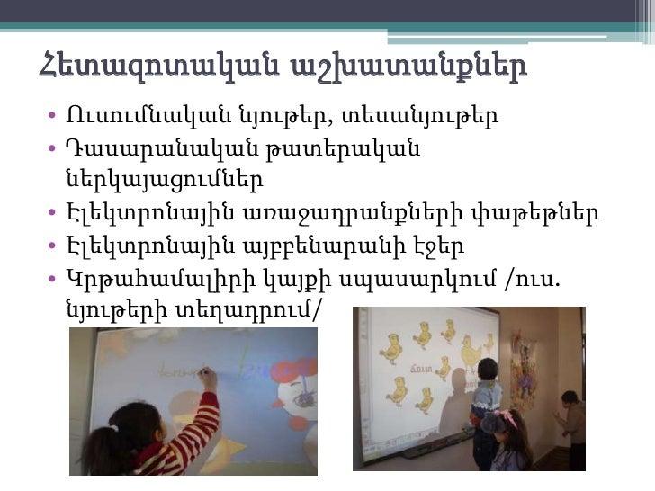 Սովորողի ուսումնական գործունեության ձևերը<br />լեզվագործունեություն/նաևօտարլեզվով/<br />մաթեմատիկա, տրամաբանություն<br />մ...