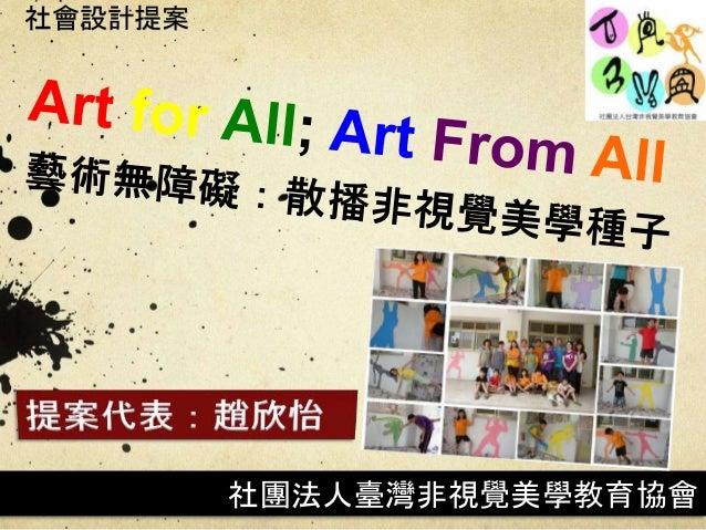 社會設計提案 社團法人臺灣非視覺美學教育協會1