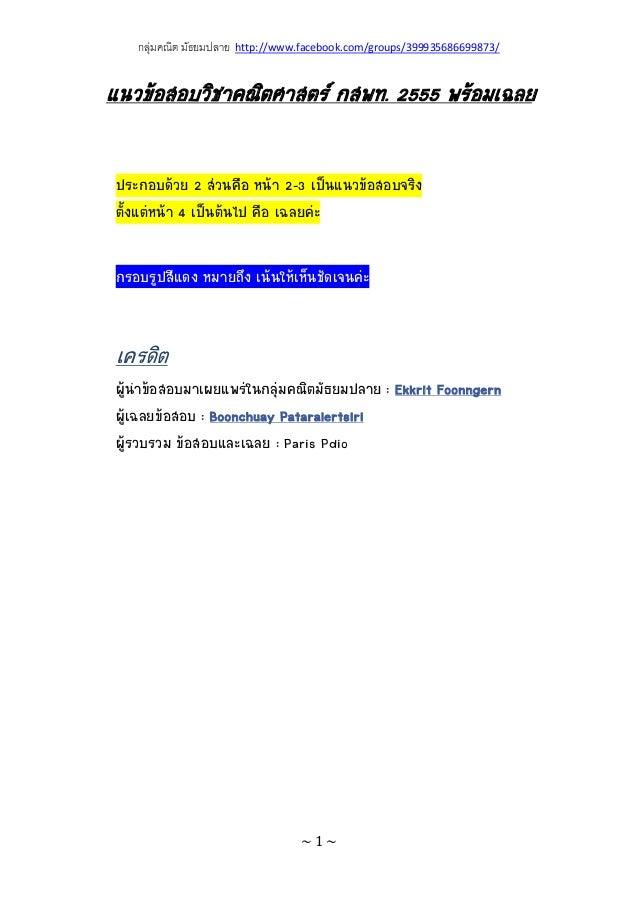 กลุมคณิต มัธยมปลาย http://www.facebook.com/groups/399935686699873/ ~ 1 ~ á¹Ç¢ŒÍÊͺÇÔªÒ¤³ÔµÈÒʵÏ ¡Ê¾·. 2555 ¾ÃŒÍÁà©Å»ÃÐ...