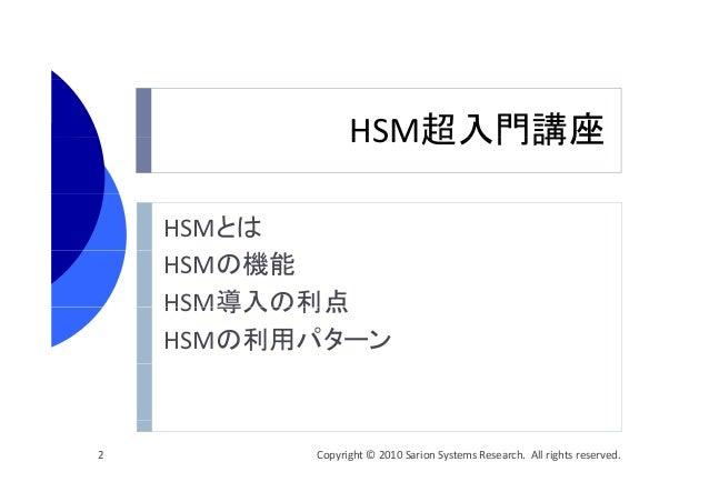 HSM超入門講座