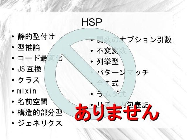HSP3Dish.js 天下一altJS武闘会 2014/06/09