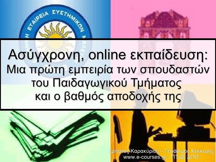 Ασύγχρονη,  online  εκπαίδευση :   Μια πρώτη εμπειρία των σπουδαστών του Παιδαγωγικού Τμήματος  και ο βαθμός αποδοχής της ...