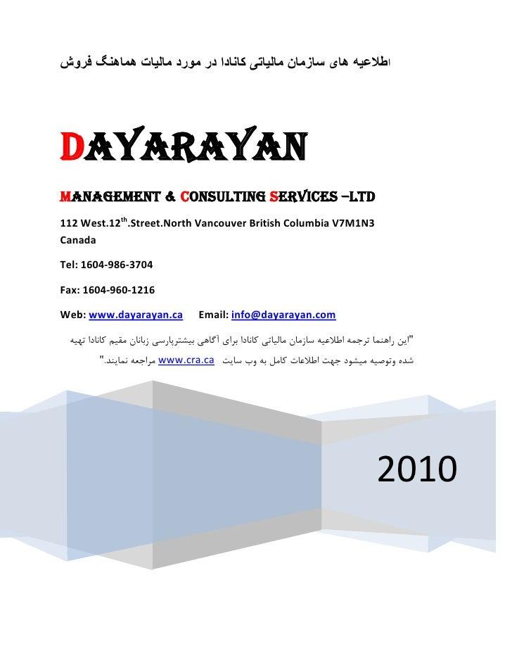 اطالعیو ىای سازمان مالیاتی کانادا در مٌرد مالیات ىماىنگ فرًشDayarayanManagement & Consulting Services –LTD3112...