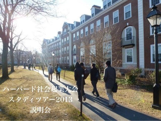 ハーバード社会起業大会 スタディツアー2013    説明会               1