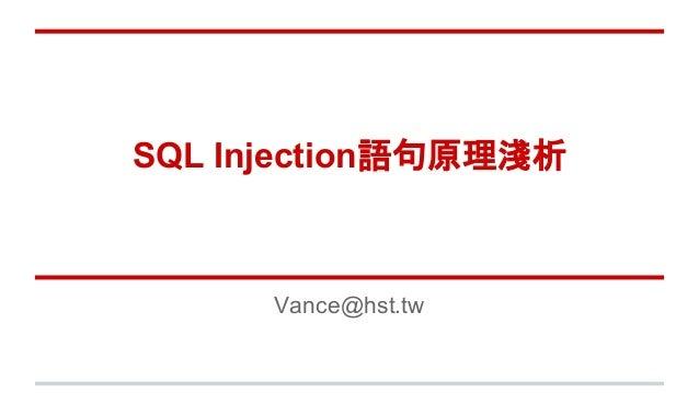 SQL Injection語句原理淺析 Vance@hst.tw