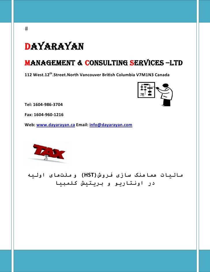 DAYARAYANMANAGEMENT & CONSULTING SERVICES –LTD112 West.12th.Street.North Vancouver Bri sh Columbia V7M1N3 Canada Tel: 1604...