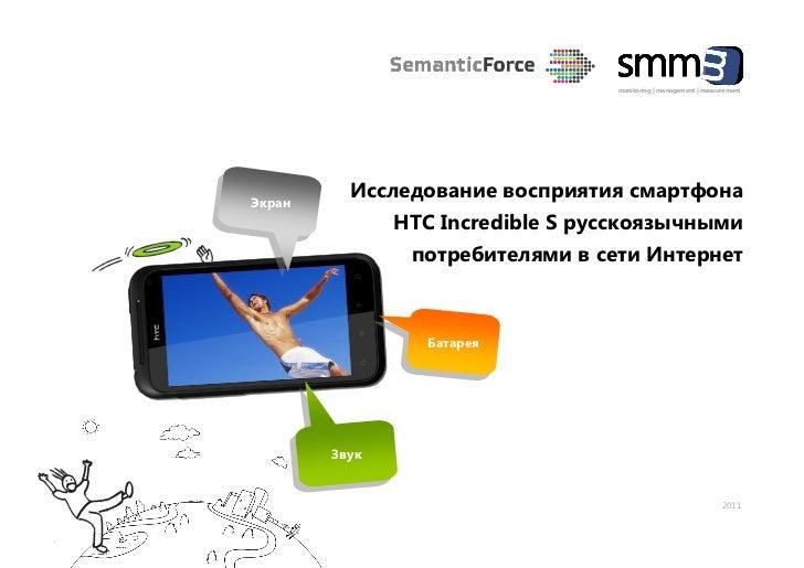 monitoring | management | measurementЭкран          Исследование восприятия смартфона               НТС Incredible S русск...