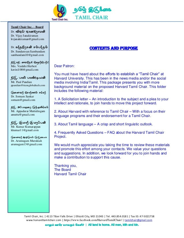 Tamil Chair, Inc. | 4113 Tiber Falls Drive | Ellicott City, MD 21043 | Tel. 443.854.0181 | Tax ID: 47-5021758 www.harvardt...