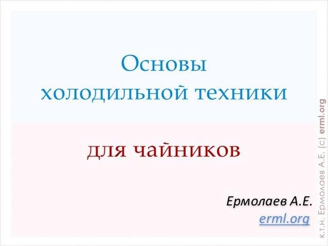 Ермолаев А.Е. erml.org