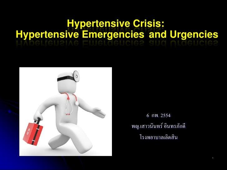 Hypertensive Crisis:Hypertensive Emergencies and Urgencies                           6 กพ. 2554                     พญ.เสา...